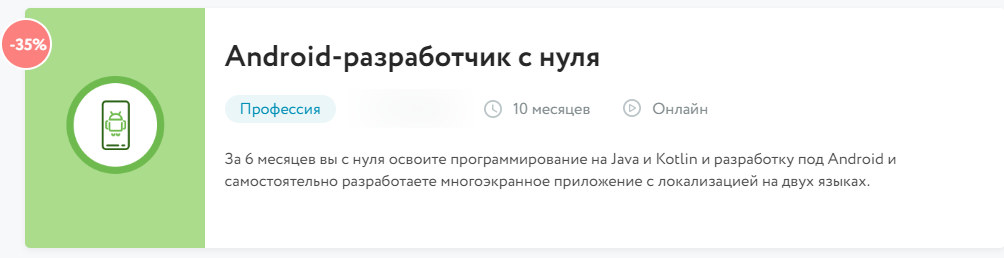 Курсы Android-разработчик с нуля