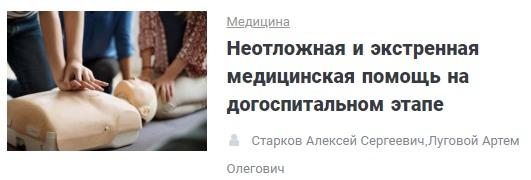 Семинар Неотложная и экстренная медицинская помощь на догоспитальном этапе